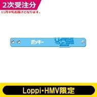 リフレクターバンド(ポッキー) / U-FES.TOUR 2019【Loppi・HMV限定】 ※2次受注分