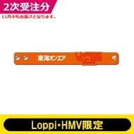 リフレクターバンド(東海オンエア) / U-FES.TOUR 2019【Loppi・HMV限定】 ※2次受注分