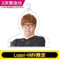 顔写真付き特製ハンガー(HIKAKIN) / U-FES.TOUR 2019【Loppi・HMV限定】 ※2次受注分