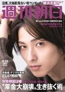 週刊朝日 2019年 9月 13日号【表紙:横浜流星】