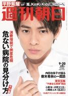 週刊朝日 2019年 9月 20日号【表紙:平野紫耀 (King & Prince)】