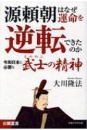 源頼朝はなぜ運命を逆転できたのか 令和日本に必要な「武士の精神」  OR BOOKS