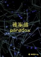 """確率論≠paradox 【初回限定""""メト箱""""仕様】(+DVD)"""