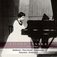 ベートーヴェン:ピアノ・ソナタ第23番『熱情』、シューマン:クライスレリアーナより 田中希代子(1964年ステレオ)