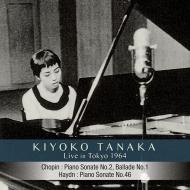 ピアノ・ソナタ第2番、バラード第1番、他 田中希代子(1964年ステレオ)
