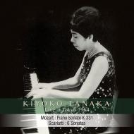 モーツァルト:ピアノ・ソナタ第11番、D.スカルラッティ:ソナタ集 田中希代子(1964年ステレオ)