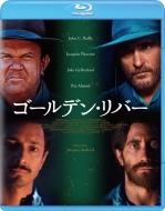 ゴールデン・リバー【Blu-ray】