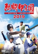 熱闘甲子園 2019 〜第101回大会 48試合完全収録〜