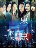 Wowow Original Drama Tokyo Nijusan Ku Onna Dvd-Box