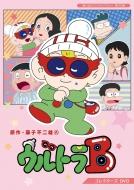 ウルトラB コレクターズDVD【想い出のアニメライブラリー 第107集】