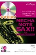 めちゃモテ・サックス / アルトサックス Story 参考音源CD付