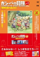 ガンバの冒険 COMPLETE DVD BOOK vol.1