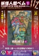 妖怪人間ベム COMPLETE DVD BOOK vol.3