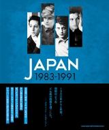 JAPAN 1983-1991 瓦解の美学