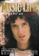 MUSIC LIFE 特集●ブライアン・メイ/QUEEN[シンコー・ミュージック・ムック]