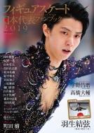 フィギュアスケート日本代表2019ファンブック 別冊山と溪谷
