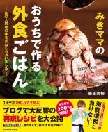 みきママのおうちで作る外食ごはん -あの人気店の味をまねしちゃいましたー!!-扶桑社ムック
