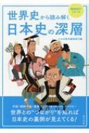 世界史から読み解く日本史の深層 歴史BESTシリーズ