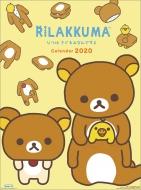 リラックマ / 2020年カレンダー