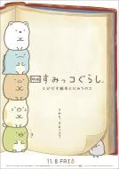 映画すみっコぐらし / 2020年卓上カレンダー