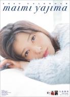 矢島舞美 / 2020年カレンダー