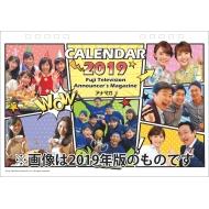 フジテレビアナウンサーマガジン / 2020年卓上カレンダー
