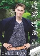 庭師村雨 / 2020年カレンダー