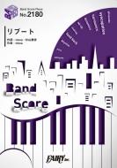 バンドスコアピースBP2180 リブート / miwa 〜TBS系 金曜ドラマ「凪のお暇」主題歌