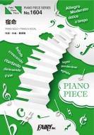 ピアノピースPP1604 宿命 / Official髭男dism (ピアノソロ・ピアノ&ヴォーカル)〜2019ABC夏の高校野球応援ソング/「熱闘甲子園」テーマソング