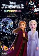 アナと雪の女王 2 スクラッチアート