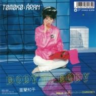 Body to Body【2019 レコードの日 限定盤】(7インチシングルレコード)