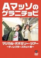 Aマッソのゲラニチョビ マジカル・オオギリ—・ツアー 〜ディレクターズカット版〜