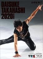 高橋大輔 / 2020年カレンダー