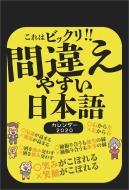 これはビックリ!!間違えやすい日本語 / 2020年カレンダー