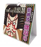 万年日めくり歌舞伎THE隈取り / 2020年カレンダー