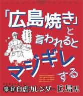 万年日めくり県民自虐カレンダー広島県 / 2020年カレンダー