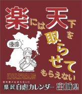 万年日めくり県民自虐カレンダー宮城県 / 2020年カレンダー