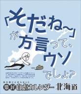万年日めくり県民自虐カレンダー北海道 / 2020年カレンダー