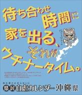 万年日めくり県民自虐カレンダー沖縄県 / 2020年カレンダー