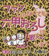 万年日めくり県民自虐カレンダー大阪府 / 2020年カレンダー