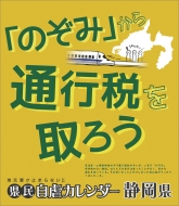 万年日めくり県民自虐カレンダー静岡県 / 2020年カレンダー