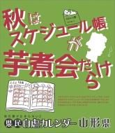 万年日めくり県民自虐カレンダー山形県 / 2020年カレンダー