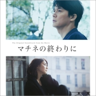 Eiga[matinee No Owari Ni]original Soundtrack