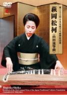 第二十三回 日本伝統文化振興財団賞 萩岡松柯