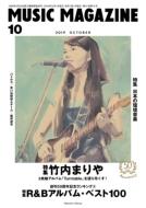 Music Magazine (ミュージックマガジン)2019年 10月号