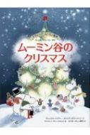 ムーミン谷のクリスマス クラシック・ムーミン絵本