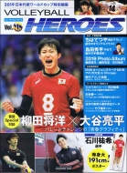 Volleyball Heroes Vol.1 B.B.MOOK