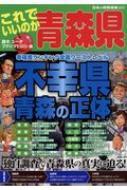 これでいいのか青森県 幸福度ランキング全国ワーストレベル 不幸県青森の正体 日本の特別地域特別編集