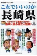 これでいいのか長崎県 バラバラで連携できない長崎に迫る滅亡の危機! 地域批評シリーズ