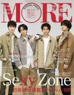 集英社オリジナル MORE (モア)2019年 11月号 Sexy Zone表紙版